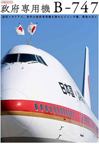 政府専用機 B-747 (イカロス・ムック)