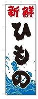 のぼり のぼり旗 新鮮 ひもの(W600×H1808)