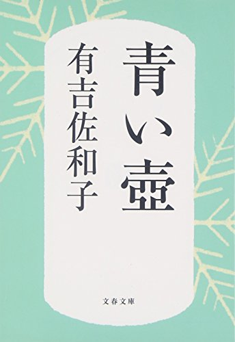 新装版 青い壺 (文春文庫)