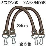 バッグ修理用かばんの持ち手 YAK-3405S#540茶 【INAZUMA】着脱式 合成皮革製