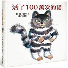 A Cat That Lived a Million Times (Chinese Edition)