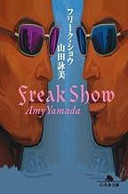 表紙: フリーク・ショウ (幻冬舎文庫) | 山田詠美
