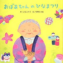 Grandma's Doll Festival (Japanese Edition)