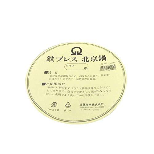 遠藤商事業務用プレス北京鍋27cm鉄日本製APK11027