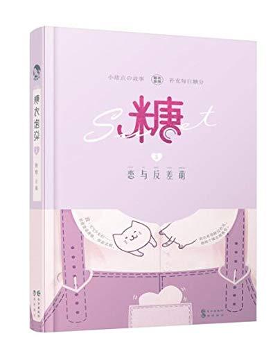 Cinese Gioventù Letteratura Amore Emozione Dolci romanzi Zucchero Conchiglie 3. Amore e Contrasto