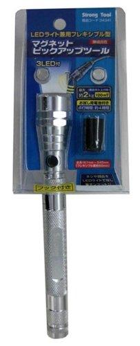 ストロングツール(Strong Tool) マグネットピックアップツール LEDライト付 34341