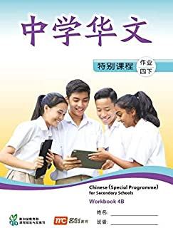 Chinese Workbook 4B for Secondary Schools (Special Programme)