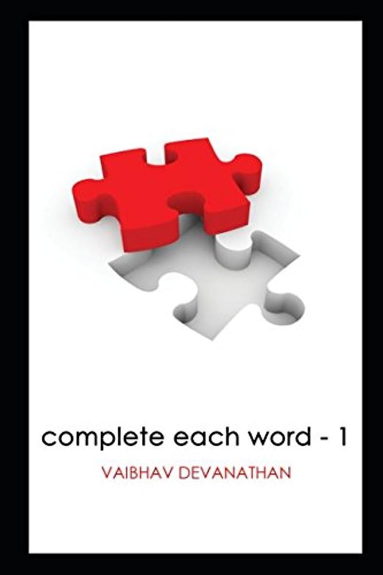 敬セラー救急車Complete Each Word - 1
