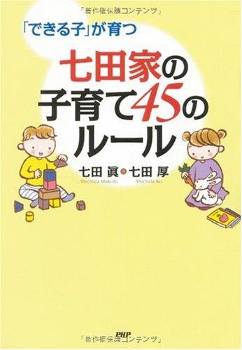 七田家の子育て 45のルール
