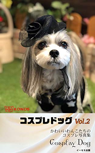 Cosplay Dog (Japanese Edition)