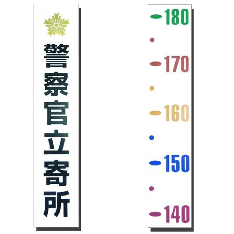 オール適性終わった警察官立寄所身長メジャー【アクリル板】