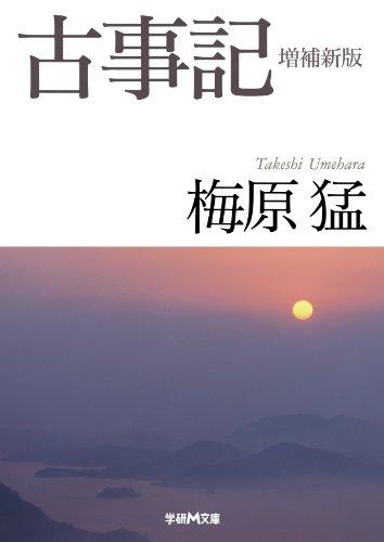 古事記 増補新版 (学研M文庫)