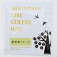 【焙煎職人の至芸】【おいしさそのまま詰まっています】コーヒーバッグ 摂津峡ブレンド 100袋