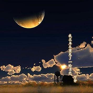 我在库车望见了一轮月光