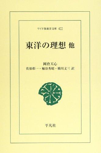 東洋の理想 他 (ワイド版東洋文庫 422)