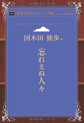 忘れえぬ人々 (青空文庫POD(シニア版))