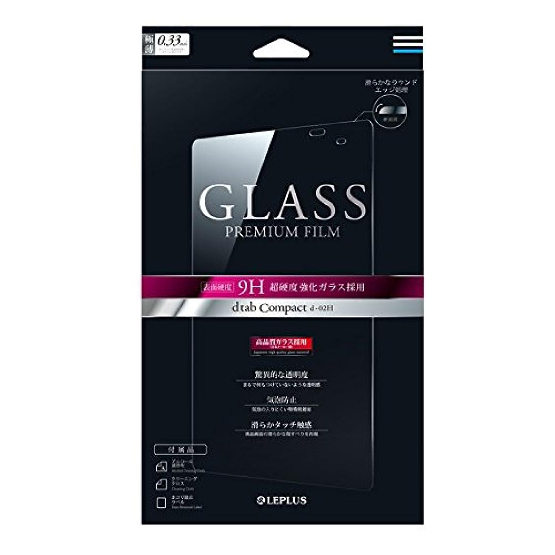 ご覧くださいヘルパーかなりのLEPLUS 【LP-D02HFG】dtab Compact d-02H ガラスフィルム 「GLASS PREMIUM FILM」 通常 0.33mm 日本製高品質ガラス使用 表面硬度9H ラウンドエッジ加工 指紋防止 クリーニングクロス付
