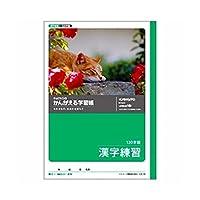 キョクトウ かんがえる学習帳 漢字練習120字 L416 『 2冊 』