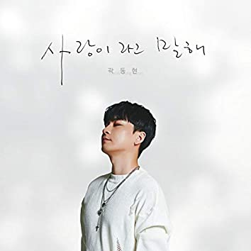 Just say I love you 사랑이라고 말해