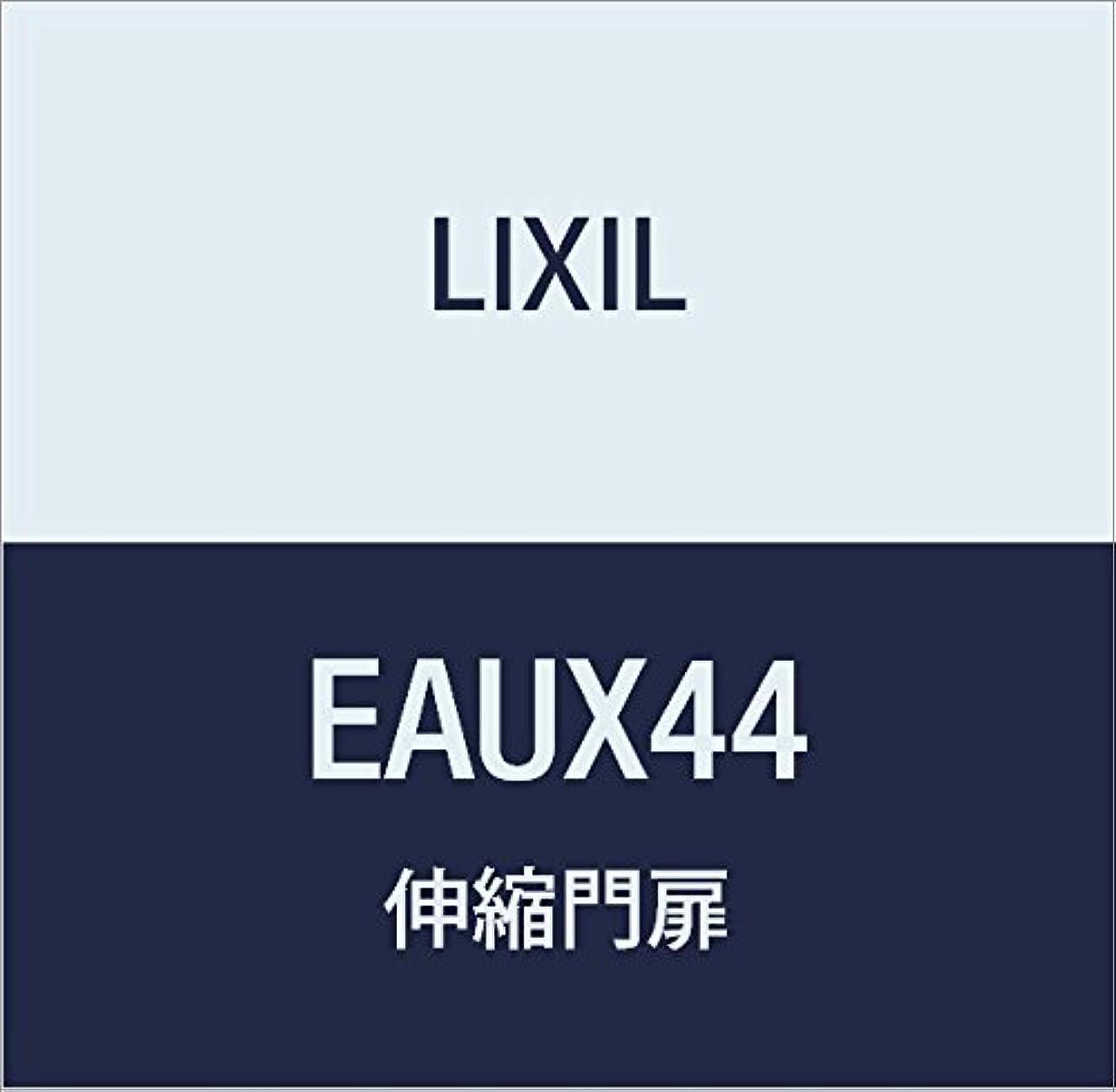 適切に義務エンティティLIXIL(リクシル) TOEX セレビュ-カーゲート直付ヒンジA シャイングレー EAUX44