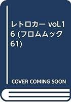 レトロカー vol.16 (フロムムック 61)