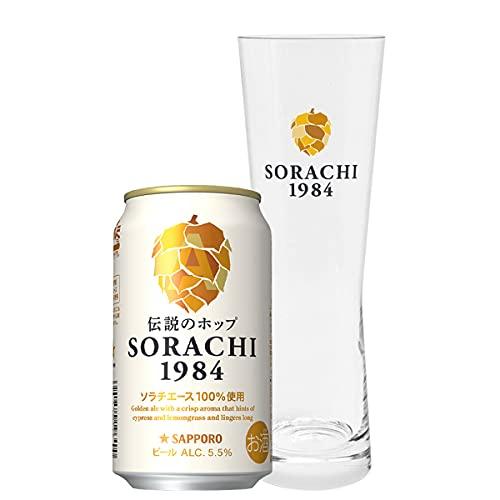【父の日/中元/ギフト】サッポロ SORACHI1984 350ml×8本 オリジナルグラスセット