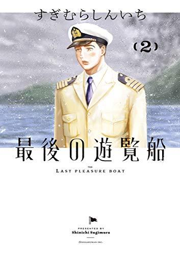最後の遊覧船(2) (ビッグコミックス)