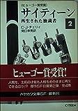 サイティーン〈2〉再生された独裁者 (ハヤカワ文庫SF)
