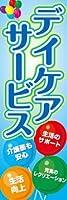 のぼり旗スタジオ のぼり旗 デイケアサービス008 通常サイズ H1800mm×W600mm