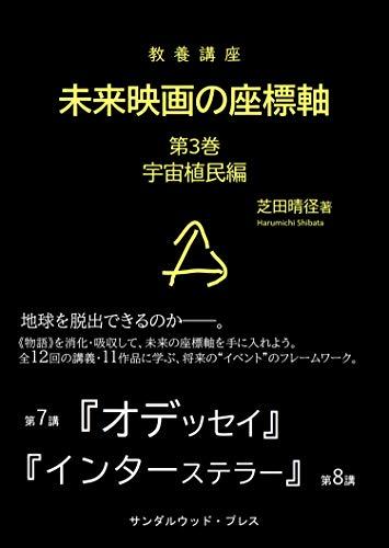 教養講座 未来映画の座標軸 第3巻・宇宙植民編