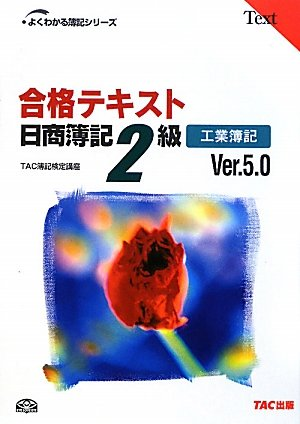 合格テキスト 日商簿記2級工業簿記 Ver.5.0 (よくわかる簿記シリーズ)の詳細を見る