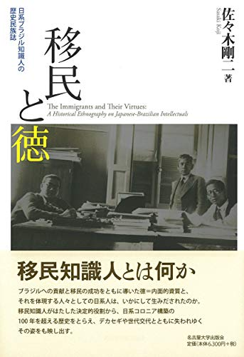 移民と徳―日系ブラジル知識人の歴史民族誌―
