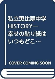 私立恵比寿中学HISTORY—幸せの貼り紙はいつもどこかに (B.L.T.MOOK 51号)...