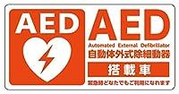AEDマグネット プレート 乗用車 タクシー用 車載用 W100×H50 片面印刷 JIS規格準拠 日本AED財団監修