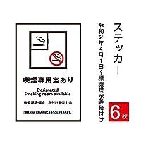 「喫煙専用室あり」 禁煙 喫煙禁止 標識掲示 ステッカー 背面グレーのり付き 屋外対応 防水◎ 店舗標識や室内掲示にも!シールタイプ stk-c019 (6枚)