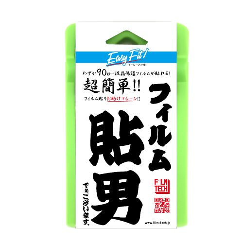 スマートフォン用 簡単フィルム貼りマシーン Easy Fit イージーフィットFT-EF-A001