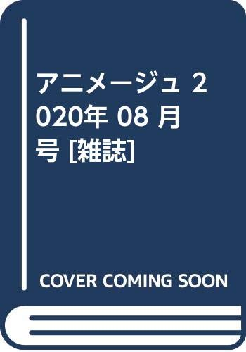 アニメージュ 2020年 08 月号 ...