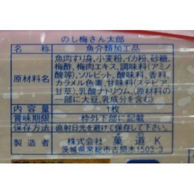 菓道のし梅さん太郎1枚×60袋