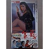 河内残侠伝・軍鶏 [VHS]