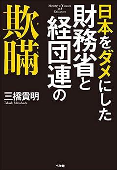 [三橋貴明]の日本をダメにした財務省と経団連の欺瞞