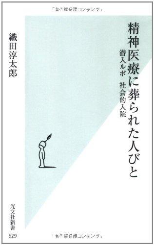 精神医療に葬られた人びと (光文社新書)