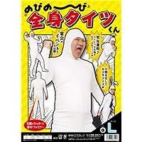 【パーティ・宴会・コスプレ】 のびのび全身タイツくん 白 L ds-1655919
