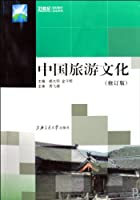 Chinese Tourism Culture (with CD-ROM the 3rd version)/ the 21st Century Higher Education Travel professional Planning Materials Dual - card Series (Chinese Edition)