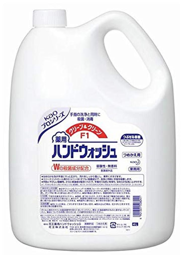 雇った記念品週間花王 クリーン&クリーンF1 薬用ハンドウォッシュ 4リットル 3缶セット