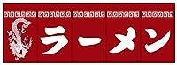 のれん ラーメンエンジ地/白文字 1700×600mm 株式会社UMOGA