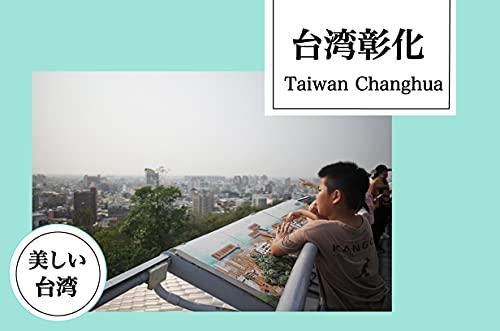 taiwan zhanghua (Japanese Edition)
