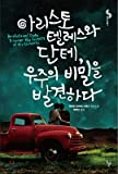 Aristotle and Dante discover the secrets of the universe (Korean Edition)