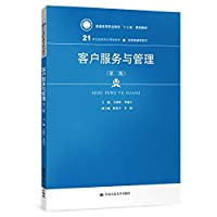 Customer Service and Management (Second Edition) (21 century Vocational planning materials trade general class series; Professional Education Thirteen Five regulation(Chinese Edition)