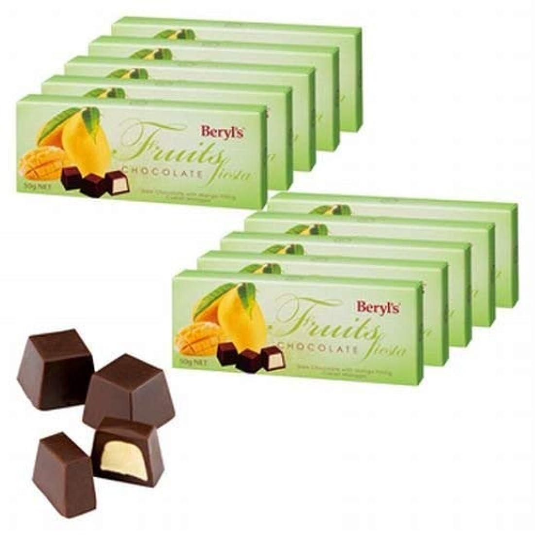 三十追放する後継ベリーズ(Beryl's) マンゴー チョコレート 10箱セット【マレーシア 海外土産 輸入食品 スイーツ】