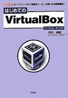 はじめてのVirtualBox―オープンソースの「仮想化ツール」の使い方を詳細解説! (I・O BOOKS)